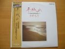 ■ PCM録音 平野忠彦 / 平城山 ならやま 日本抒情歌曲集