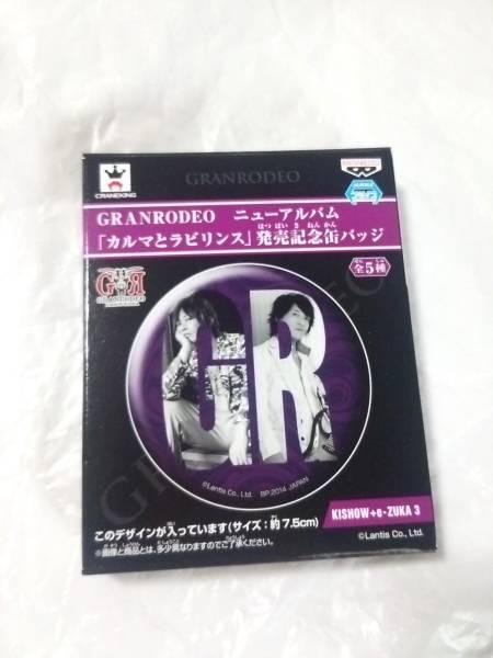 GRANRODEO 店舗限定 発売記念 缶バッジ 谷山紀章 飯塚昌明 3