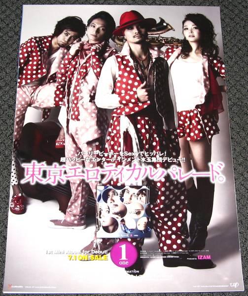 ω1 東京エロティカルパレード。/1 -one- 告知ポスター