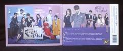 韓国ドラマ 帰ってきて!ダーリン OST(2CD、未開封品)