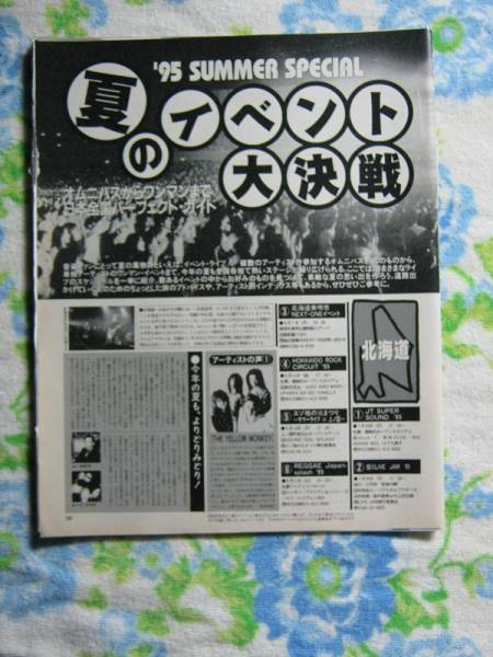 '89【音楽イベントエピソードを披露】イエモン 吉井和哉 ♯