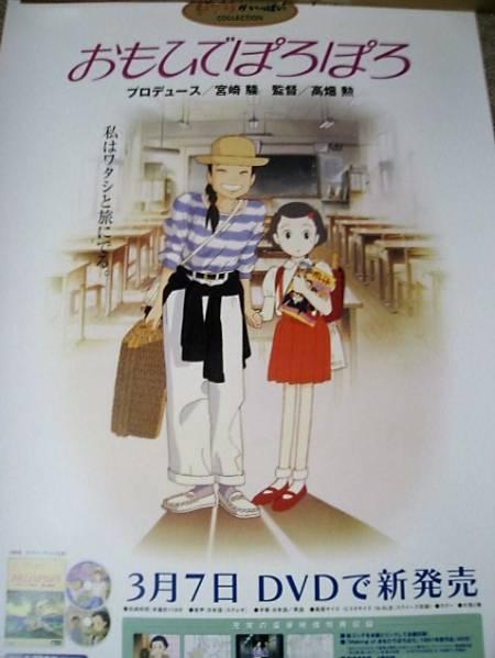 非売品 おもひでぽろぽろ B2ポスター 宮崎駿 スタジオジブリ グッズの画像