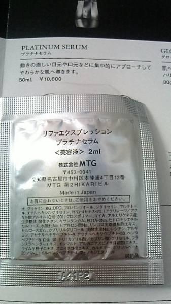 ★MTG リファ★プラチナセラム(美容液)高級コスメ!リフト_画像2