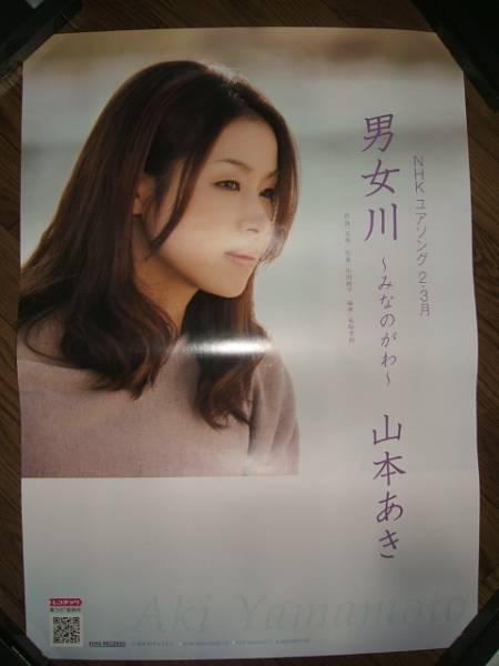 【ポスターH33】 山本あき/男女川~みなのがわ~ 筒代不要!