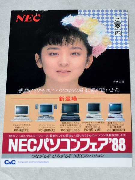 NECパソコンフェアPC9801・8801広告絵はがき 斉藤由貴1988