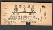 (津山線)津山駅30円