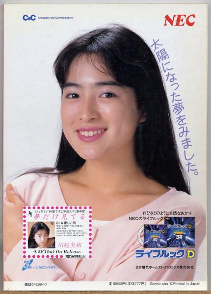 CM NOW シーエム・ナウ VOL.26 【表紙/川越美和】 1989
