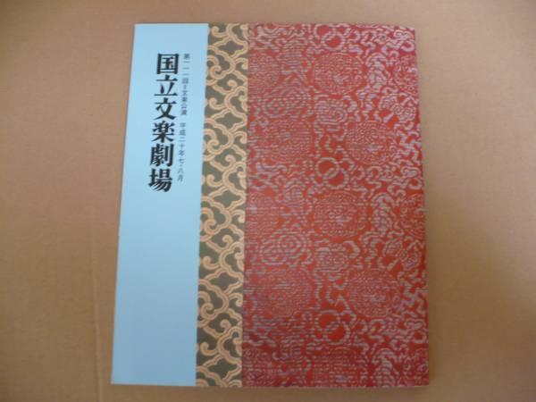 ☆国立文楽劇場 文楽パンフレット 床本集付き平成20年7月8月