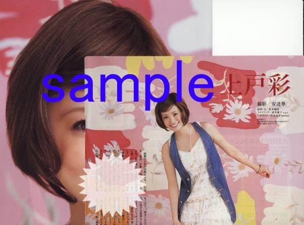 p4◆TVstation 2009.5.15号 切り抜き 上戸彩 藤木直人