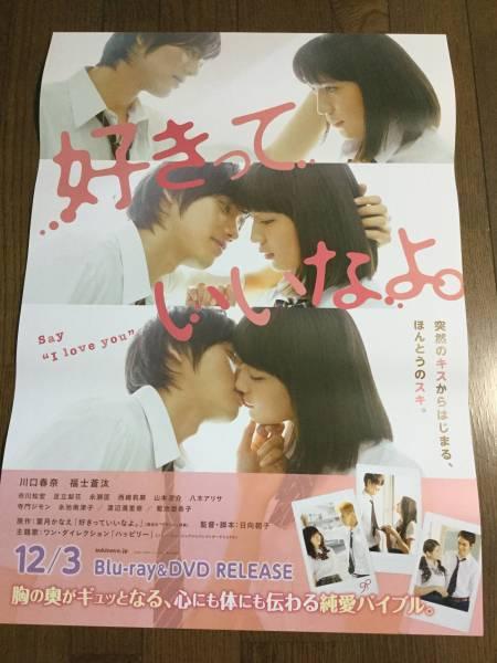 好きって、 いいなよ。 ポスター 川口春奈 福士蒼汰 グッズの画像