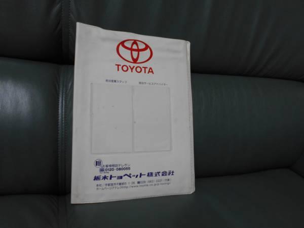 トヨタ 車検証入れ_画像1