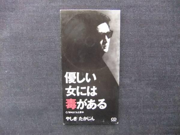 CD Single 8 Yashiki Takajin Gentle woman has poison
