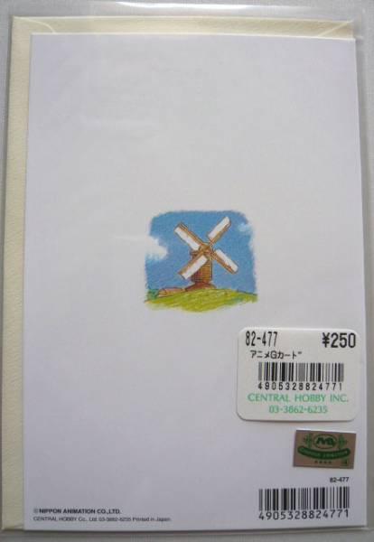 激安即決 29 フランダースの犬 グリーティングカード10組 \2500_画像3