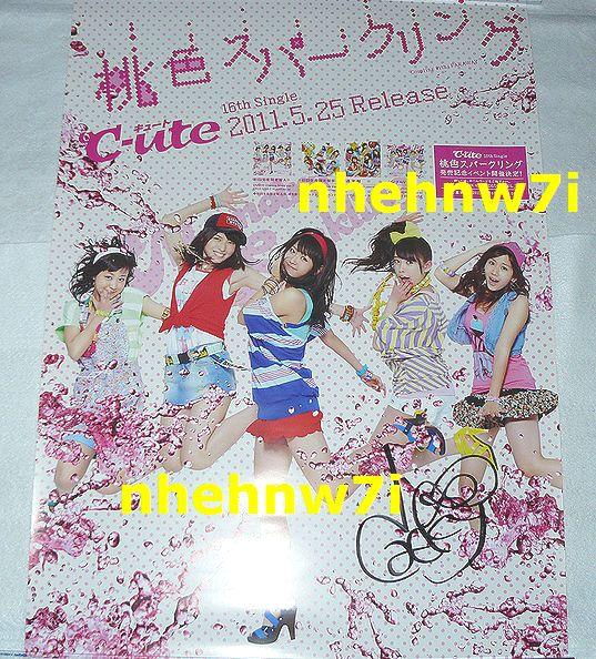 ℃-ute 中島早貴 桃色スパークリング 直筆サイン入りポスター ライブグッズの画像