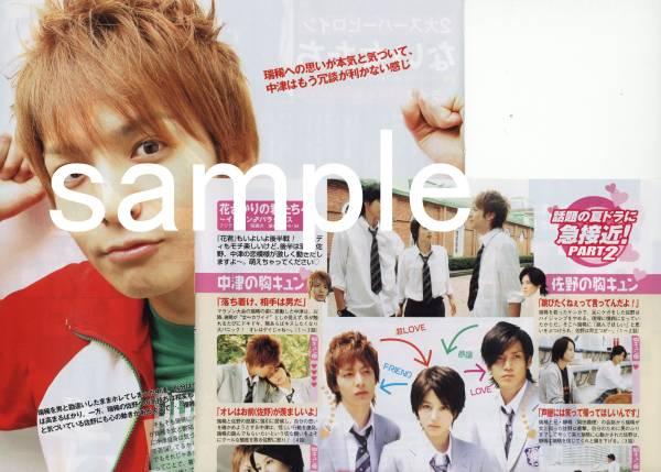 ◇TV LIFE 2007.8.31号 切り抜き 生田斗真 新垣結衣
