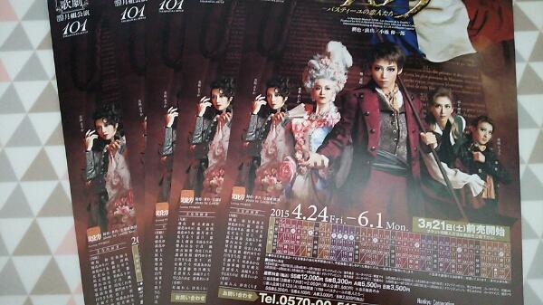 宝塚月組 1789バスティーユの恋人たち 龍真咲 愛希れいか 珠城りょう チラシ5枚