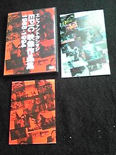 エレファントカシマシ EPIC映像作品集 1988-1994 DVD ライブ ライブグッズの画像