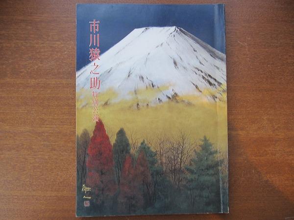歌舞伎パンフレット「市川猿之助特別公演」平成3 大阪新歌舞伎座