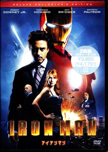 送料無料 新品即決 アイアンマン デラックス・コレクターズエディション 2枚組 DVD 国内正規品 グッズの画像