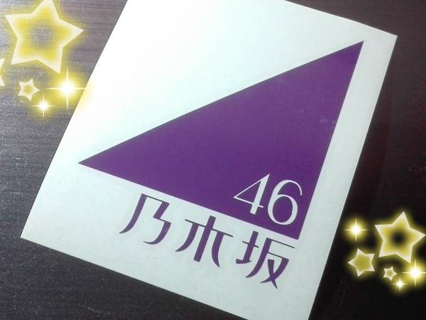 nogizaka 46 sticker large white stone flax wistaria bird west 7 liking person real yahoo auction salling yahoo aleado