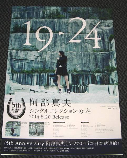 ω4 阿部真央/シングルコレクション19-24 告知ポスター