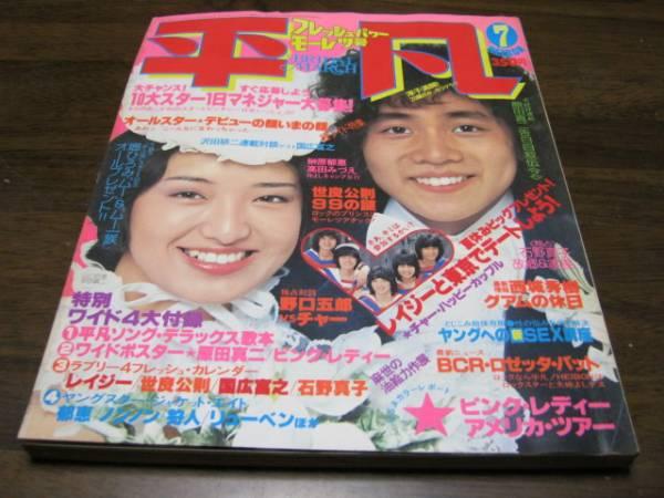 平凡 1978 7月号 表紙 山口百恵&原田真二 グッズの画像