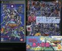 PSP★SDガンダム ジージェネレーション ワールド+完全攻略本つき