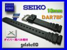 ★☆ 18mm ダイバー用バネ棒付 SEIKO ウレタンバンド DAR7BP