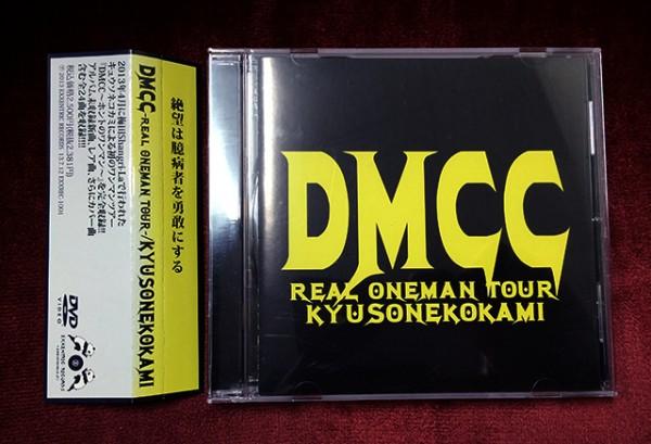 キュウソネコカミ DMCC-REAL ONEMAN TOUR LIVE DVD ライブグッズの画像