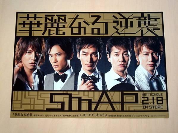 SMAP / 『華麗なる逆襲』 ポスター未使用②