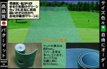 ■プロ仕様のパターマット■5m×45cmのロングサイズ■高速タイプまたはベントタイプから選択できます。+究極の練習法付き
