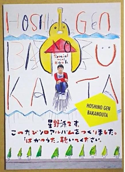 未読非売品SAKEROCK 星野源 ばかのうた CD販促Special mini Book