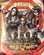 DANCE EARTH PARTY【NEO ZIPANG~UTAGE~】TSUTAYA特典 ポスター