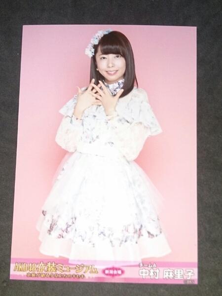 AKB48 衣装ミュージアム 新潟ver 会場 限定 生写真 中村麻里子