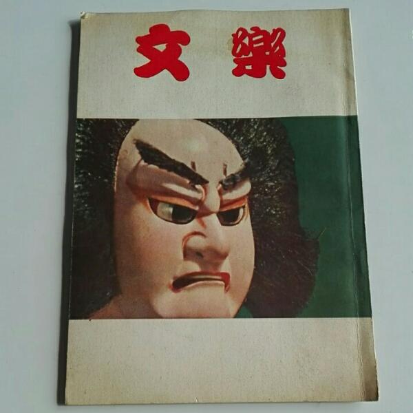 文楽 新橋演舞場 昭和36年