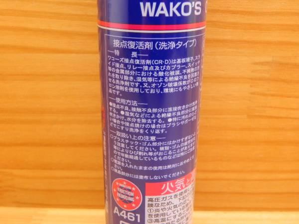 ワコーズ 和光ケミカル CR-D 接点復活剤 ドライ WAKO'S A461 導通不良回復 エアフロメーター_商品説明