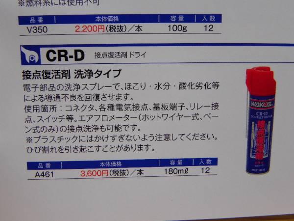 ワコーズ 和光ケミカル CR-D 接点復活剤 ドライ WAKO'S A461 導通不良回復 エアフロメーター_カタログ詳細