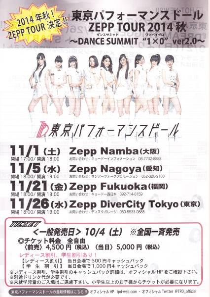 東京パフォーマンスドール ZEPP TOUR2014秋 非売品ちらし