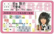 即決 AKB48公式グッズ 推し免許証 (前田 敦子) 新品未開封 ライブ・総選挙グッズの画像
