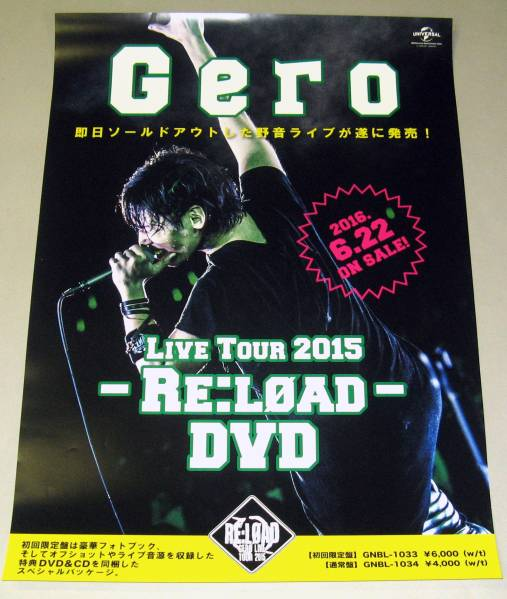 GA15 B2 ポスター Gero Live Tour 2015 Re:load