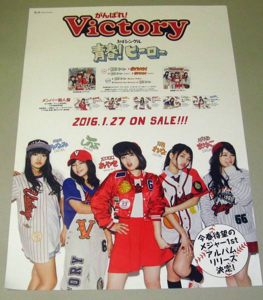 /GA4 B2 ポスター がんばれ!Victory 青春!ヒーロー