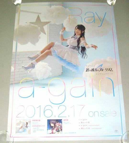 /FZ06 ポスター a-gain Ray 蒼の彼方のフォーリズム