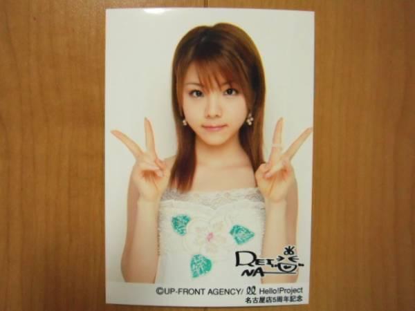 2006/6/1【田中れいな】ハロショ名古屋店5周年記念サイン入写真