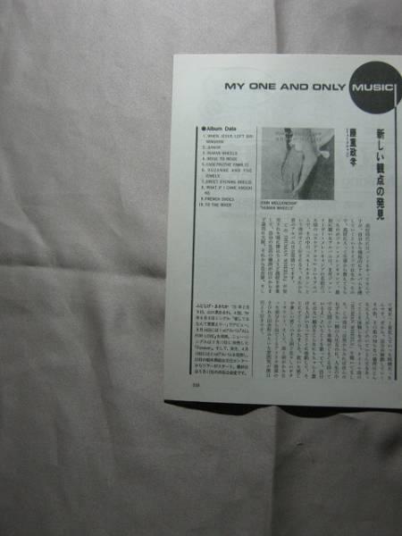 '95 お気に入りアルバム紹介 藤重政孝/1986年編 sparks go go ♯
