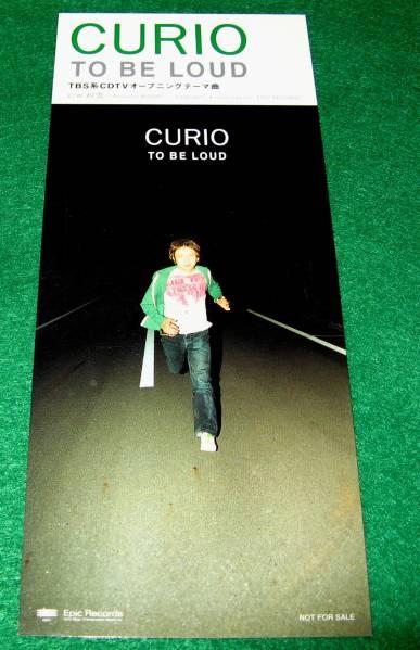 ※CURIO / TO BE LOUD CDシングル 仕切り版