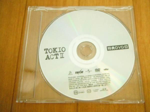※レア 非売品 TOKIO ACTⅡ 特典DVD/A