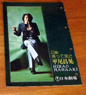 平尾昌晃 1975年 日劇公演 パンフレット 江利チエミ 梓みちよ