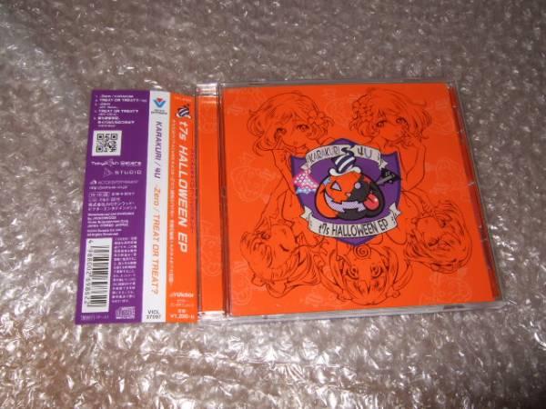 CD-Zero / TREAT OR TREAT ? KARAKURI / 4U