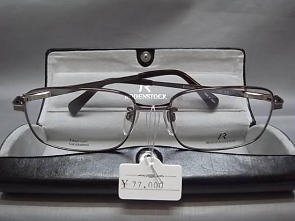 211□-1/メガネ めがね 日本製 ロウデンストック_画像1