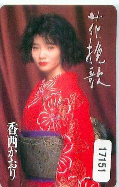 17151★香西かおり 演歌歌手テレカ★